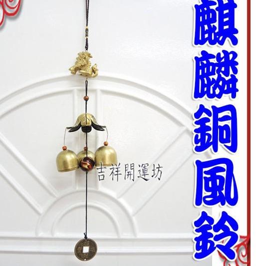 【吉祥開運坊】制煞 化煞銅風鈴【居家 陽宅 化五黃煞 三煞 銅風鈴 麒麟 】開光