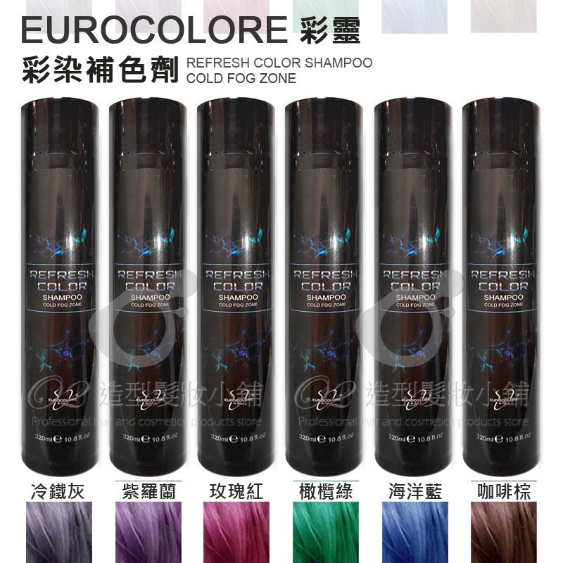EUROCOLORE 彩靈 彩染補色劑 洗髮精 / 補色洗髮精 增色洗髮 矯色洗髮精