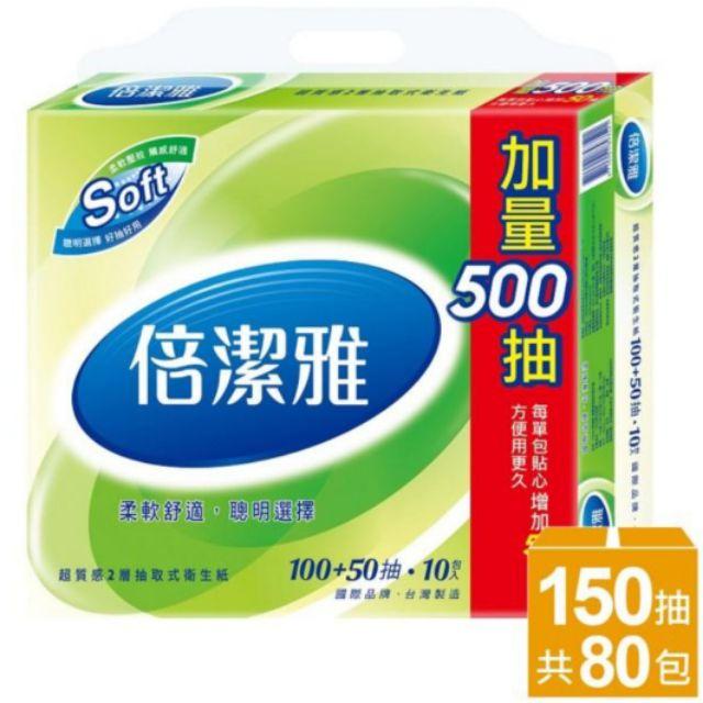 倍潔雅抽取式衛生紙150抽x80包.56包及60包