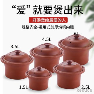 陶瓷砂鍋蓋子單蓋通用電燉鍋內膽紫砂鍋內膽陶瓷燉鍋陶蓋子1.5L 2.5L 3.5L 4.5L 6L