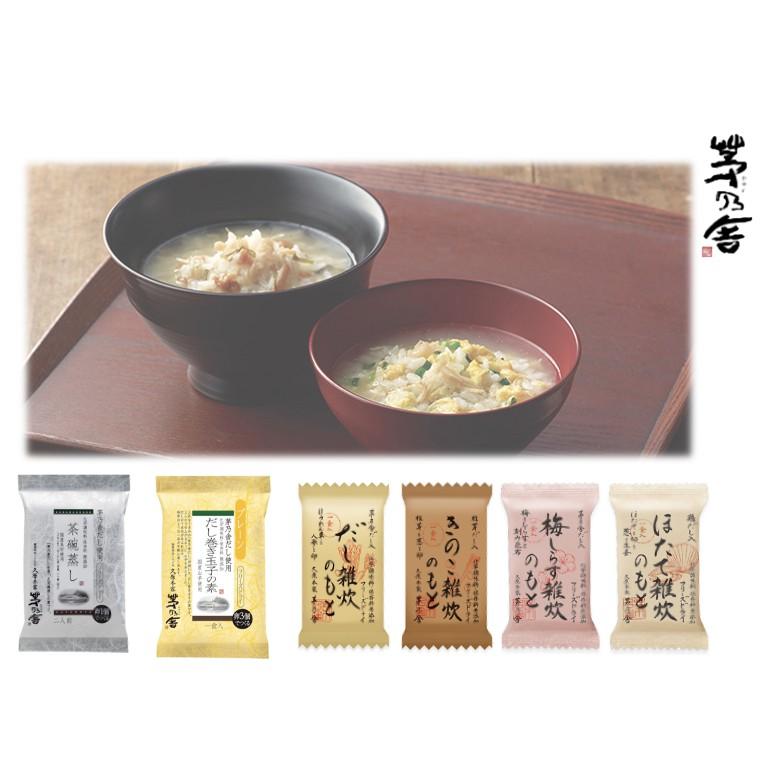 <❤️現貨 下單神速寄出  蝦皮最低價 限期促銷❤️> 日本最推薦 茅乃舍 玉子燒 茶碗蒸 雜炊 純天然無添加