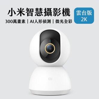 小米智慧攝影機 雲台版2K 國際版 監控 攝影機 小米攝影機 監視器 錄影機 監控器 遠端監控 攝像頭 寵物 小米 ,攝
