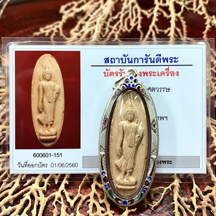 舍瑪商貿2500菩塔蒙吞寺行走佛粉版含多款殼及鑒定卡包郵泰國佛牌