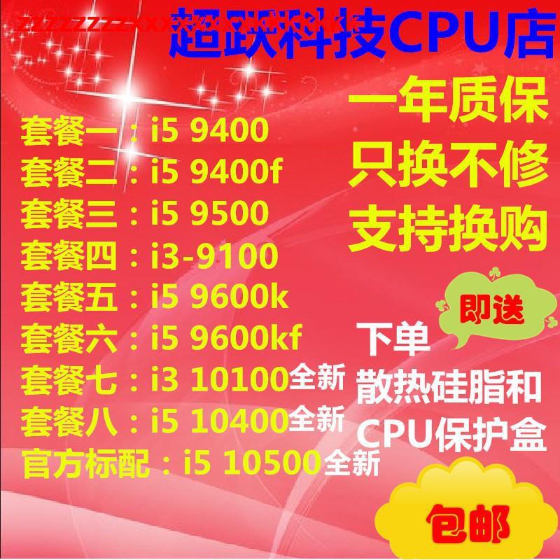 i3 9100 i5 9400F 9500 9600k 9600kf 10100 10500 10400 CPU包郵