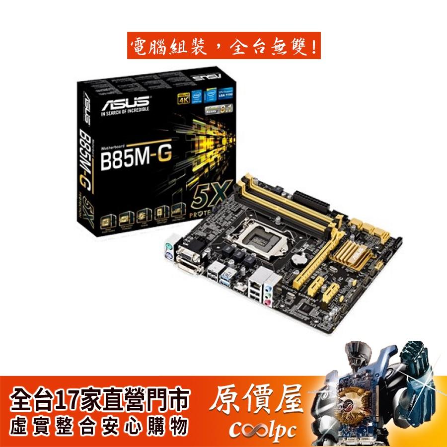 ASUS華碩 B85M-G M-ATX/1150腳位/主機板/註冊保四年/原價屋