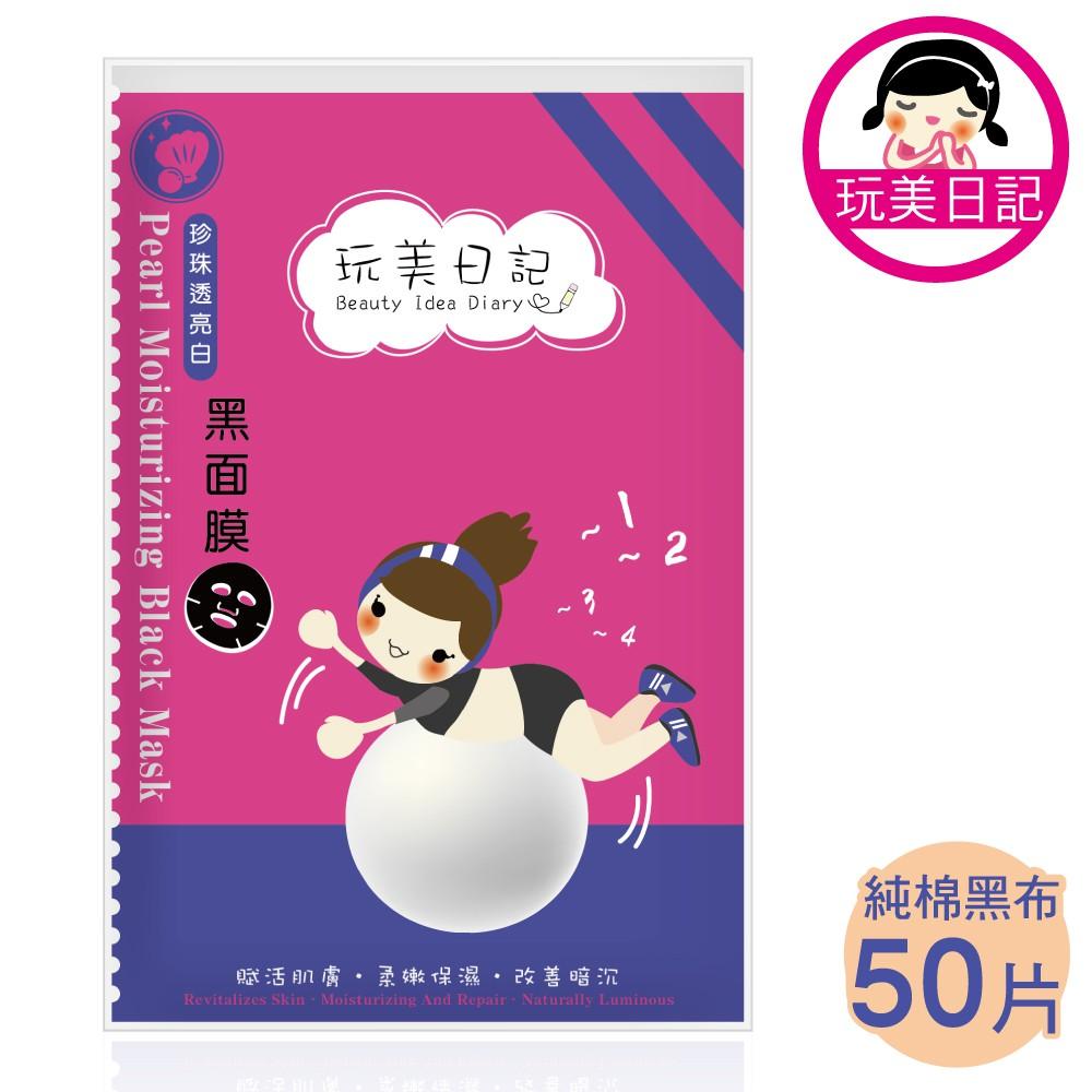 玩美日記 珍珠透亮白黑面膜 50片