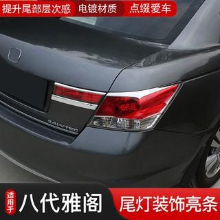 Honda~Accord 專用于08-13款八代  后尾燈裝飾亮條裝飾改裝 電鍍燈眉裝飾條 新北市