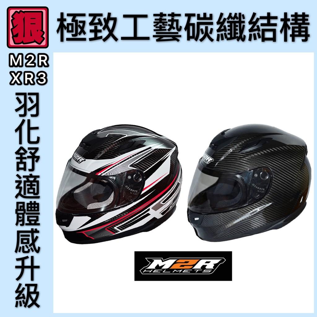 ⚡蝦皮最低價⚡附帽袋【M2R XR3 Carbon 碳纖維】全碳纖 碳纖彩繪 素色 全罩 安全帽 m2r xr3