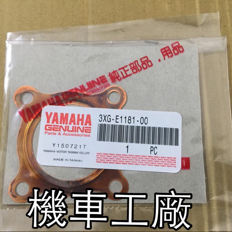 機車工廠 JOG 勁風 VINO 50cc 專用 汽缸頭墊片 YAMAHA 正廠零件