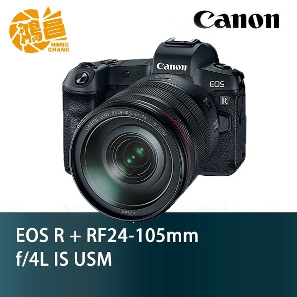 Canon EOS R+RF 24-105mm f/4L IS USM 申請送原電+2千 佳能公司貨 全片幅無反【鴻昌】