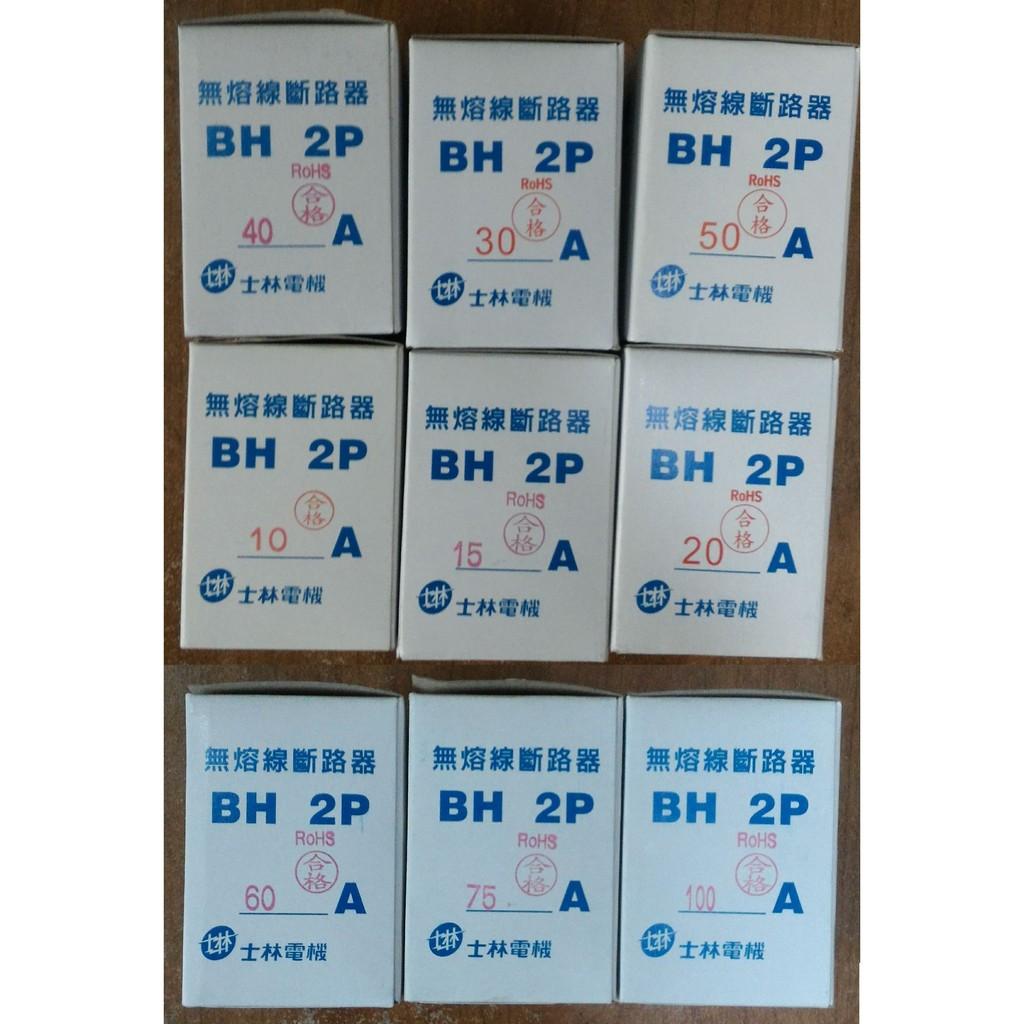 (含發票)士林 無熔絲開關 2P10~100A BH 無熔絲斷路器NFB