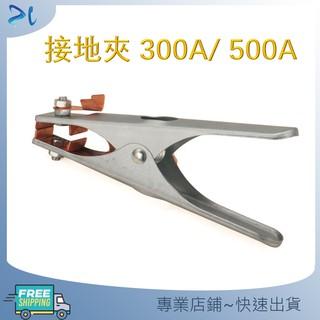 接地夾300A 電焊夾 500A 接地夾 電焊機 電銲夾 電焊線 接地夾 CO2 氬焊機 鐵板 臺南市