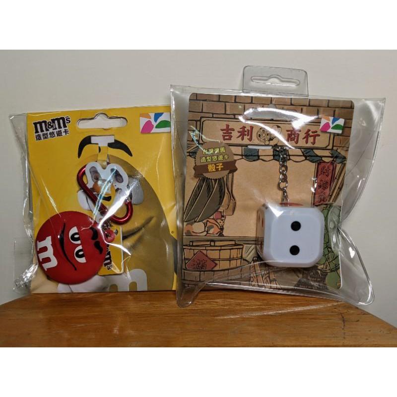 [現貨]全新 限量 造型悠遊卡 拉拉熊 3D悠遊卡 復古骰子悠遊卡 經典款M&M巧克力 7-11