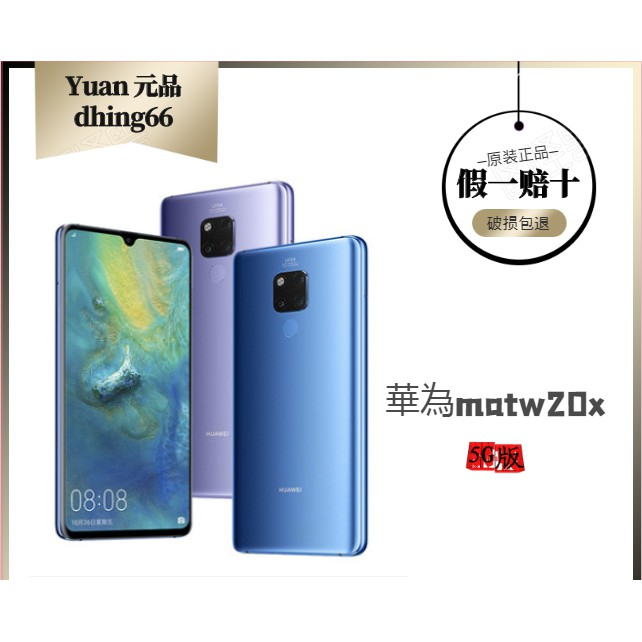 (現貨)二手華為mate20x【5G版】Huawei Mate 20 X 5G手機官方 256G