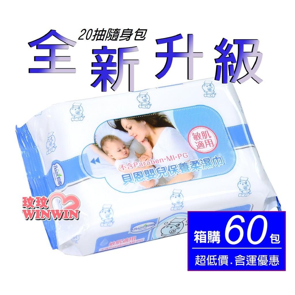 *玟玟*全新升級貝恩嬰兒保養柔濕巾、貝恩濕紙巾20抽超厚型 「60包1740含運 」適用全身與臉部