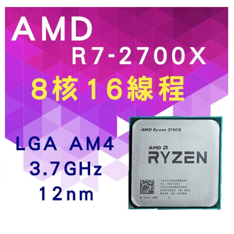 【現貨特惠】 AMD R7-2700X (Ryzen 7 2700X) (散片 3年保固 )