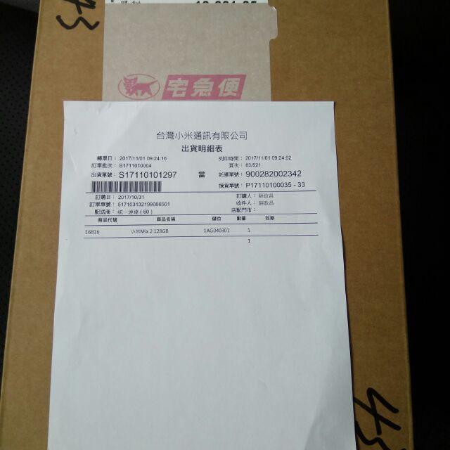 小米mix2(128G);台湾公司貨