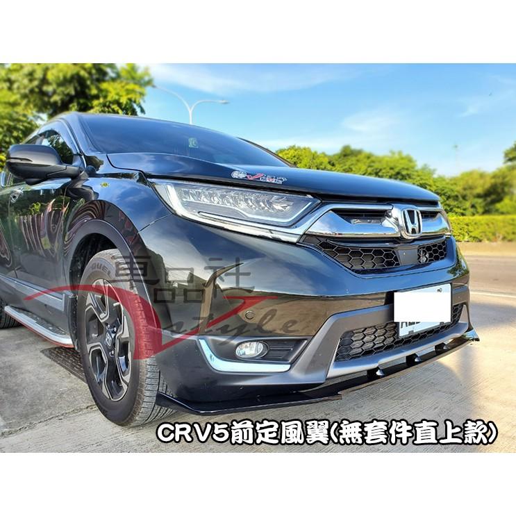 【車品社空力 】2017 2018 CRV5 (無套件版車型)直上款前定風翼 限店內發售商品 質感霧黑