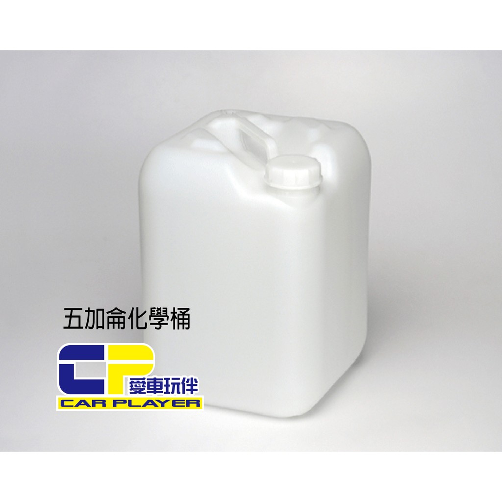 五加侖 化學桶  20公升 空桶 四方桶