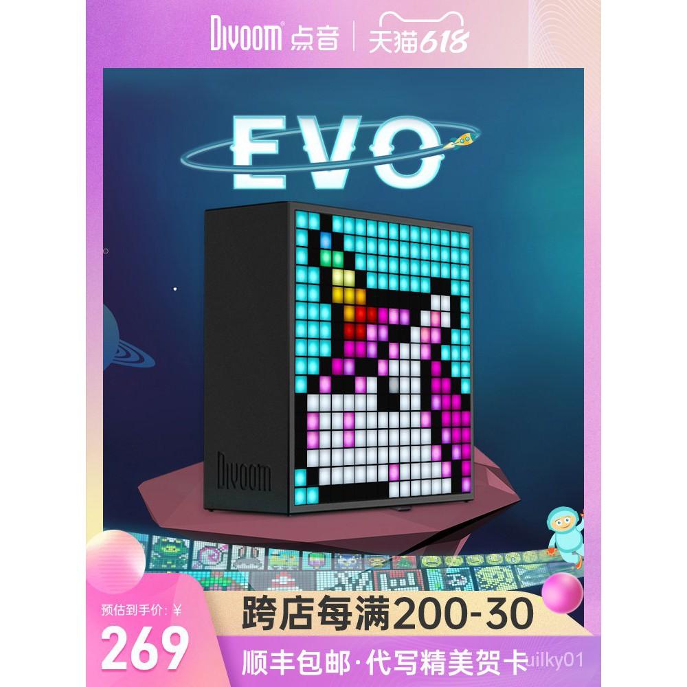 Divoom點音藍牙像素鬧鐘音箱創意便攜無線迷你小音響TIMEBOX-EVO隨身歌詞小型網紅大音量戶外七彩燈炫閃光 e2