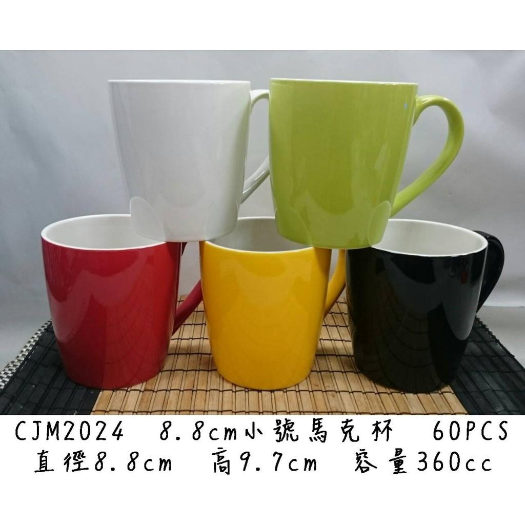 【正好餐具】彩色瓷器馬克杯(360cc)咖啡杯/馬克杯/牛奶杯/飲料杯/營業用/量多歡迎詢價 【A0003】