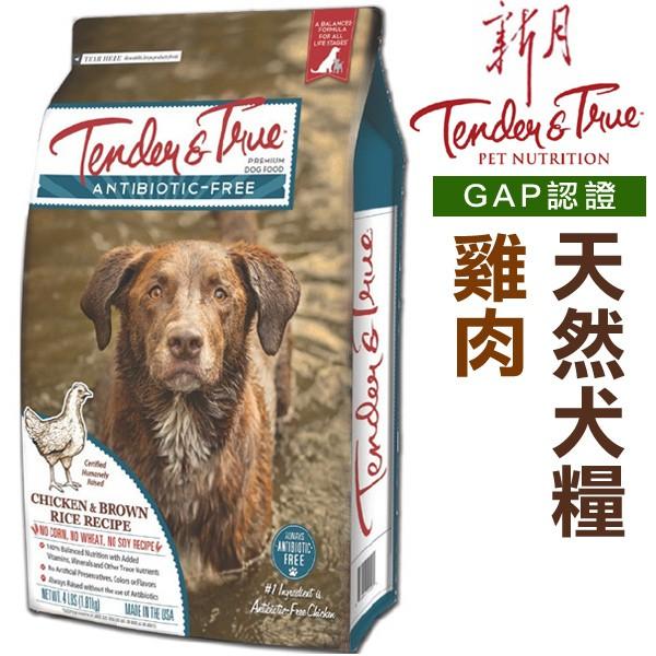 Tender  True 新月  GAP認證天然犬糧 【雞肉糙米300g】【超值買一送一】
