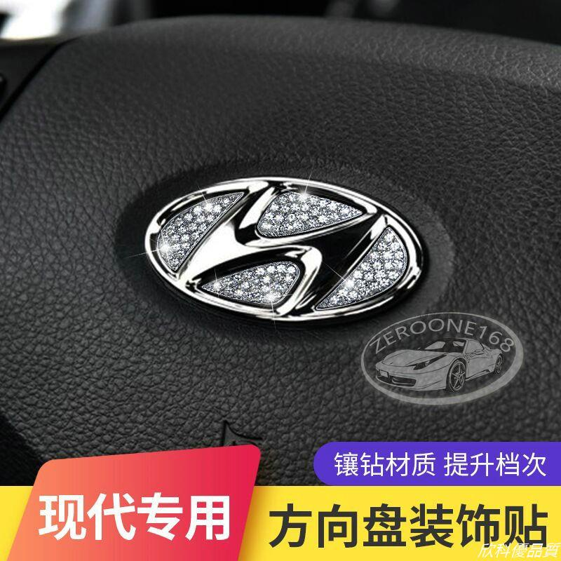 HYUNDAI 現代 車標 裝飾貼 氣囊標貼 方向盤標貼 Elantra Tucson Sonata 薪科高品質