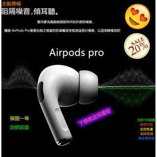海外代購 Apple AirPods Pro 第3代藍牙耳機 無線運動耳機 藍牙耳機 耳機 無線充電版 適用IOS/ 安卓
