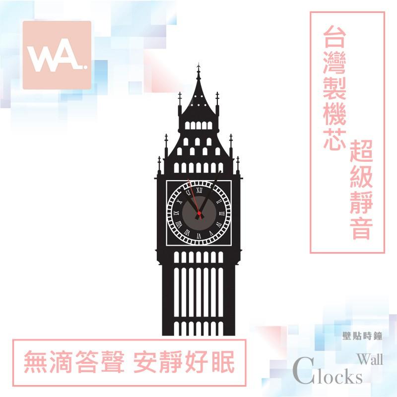 Wall Art 現貨 超靜音設計壁貼時鐘 大笨鐘 台灣製造高品質機芯 無痕不傷牆面壁鐘 掛鐘 創意布置 DIY牆貼