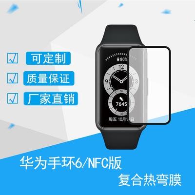適用華為手環6貼膜 保護膜 華為榮耀手環6運動手錶保護膜 貼膜 6NFC柔性軟膜 3D貼膜 HonorBand6陶瓷膜