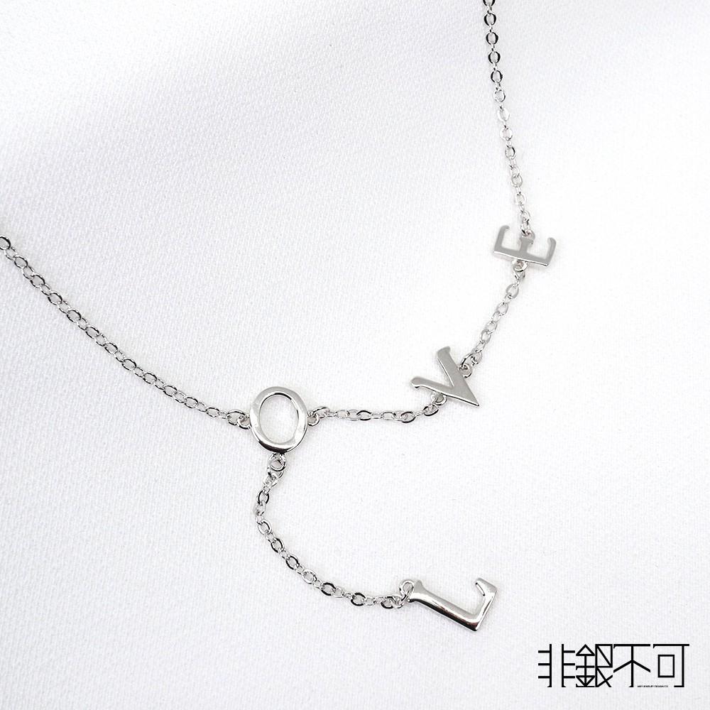 【非銀不可】LOVE 項鍊- 時尚精品系列