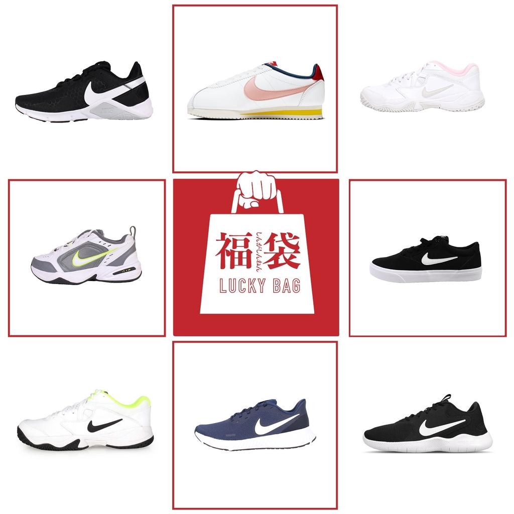 NIKE ADIDAS 男女 精選鞋款福袋 運動鞋 慢跑鞋 訓練鞋 休閒鞋 滑板鞋 新春福袋