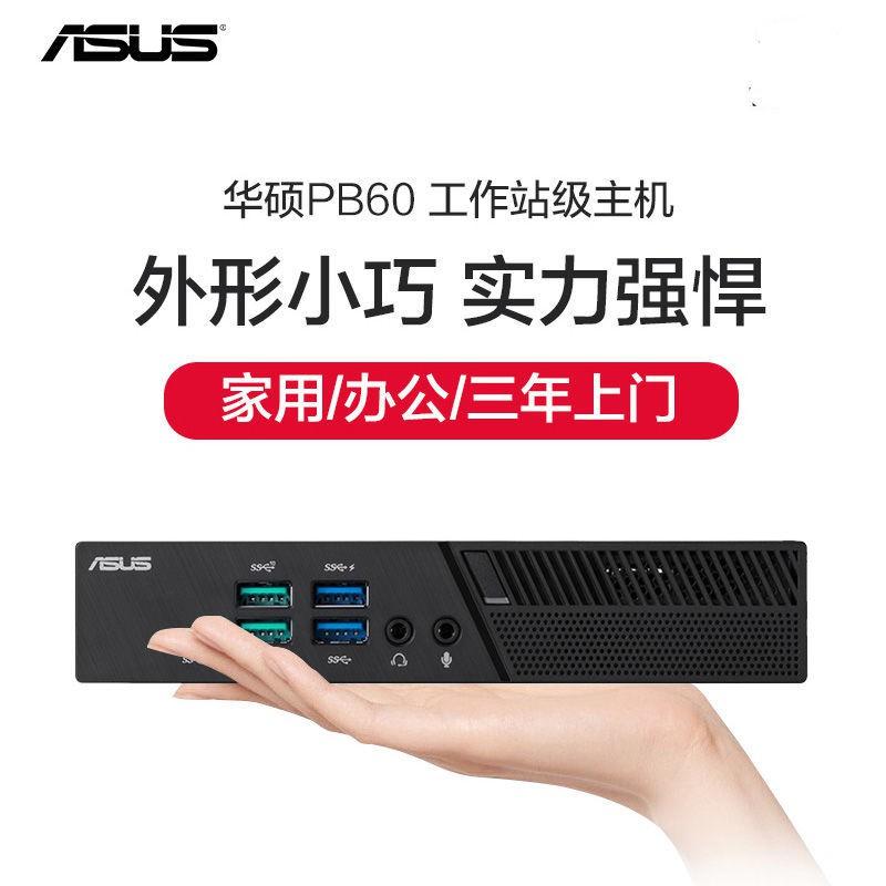 【熱賣中】【官方直營】華碩PB60 i3/i5迷你主機電腦辦公便攜微型臺式機主機