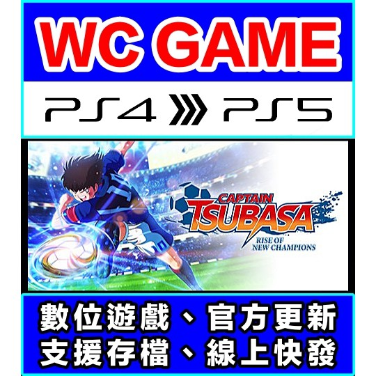 【WC電玩】PS4 5 中文 中文 隊長小翼 新秀崛起(隨身版 / 認證版)數位下載 無光碟非序號