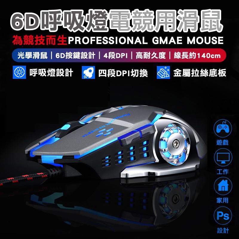 滑鼠 電競滑鼠 鼠標 網咖 電競滑鼠 台灣公司附發票 光學引擎 金屬底座 4檔3200 DPI調整 URS