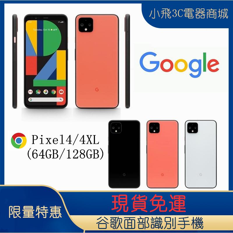 【限量特惠】Google Pixel 4 Pixel 4XL 谷歌4代手機 64GB/128GB  面部識別 免運