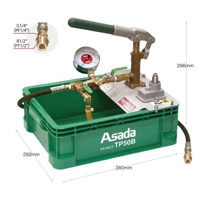 【我是板橋人】 ASADA 淺田 TP50B 齒輪泵兼手動式試水壓機 實驗 水壓測試 電動 壓力測試 50公斤