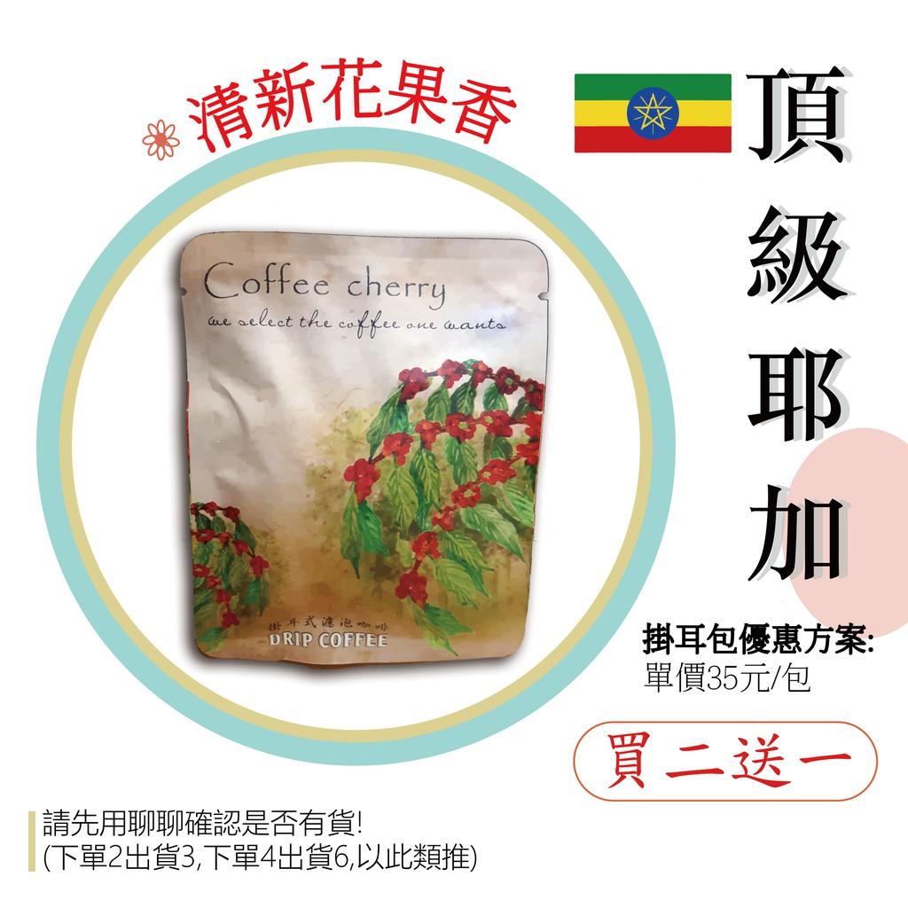 【北投八豆咖啡】頂級耶加雪菲 掛耳包/濾掛咖啡