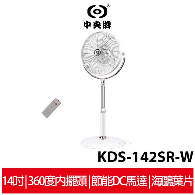 中央牌 14吋DC節能內旋式遙控循環立扇  KDS-142SR-W / KDS-142SR-B / KDS-142SR