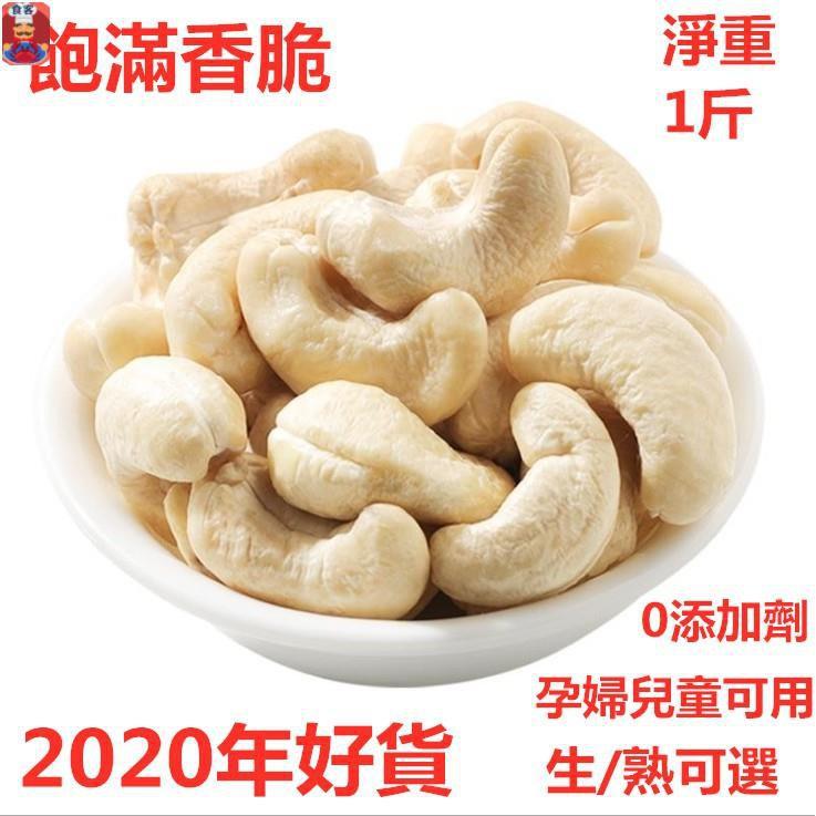 【現貨】原味生熟腰果仁500g烘焙原材料越南大腰果散裝堅果仁混合堅果原料