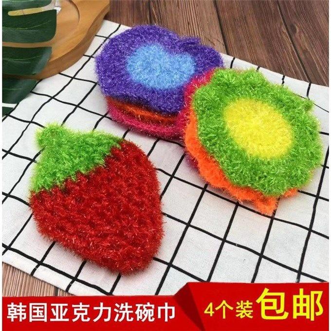 5折菜瓜新款抹布鉤花韓國*亞克力洗碗巾絲光優惠 刷碗巾草莓洗碗布不粘油