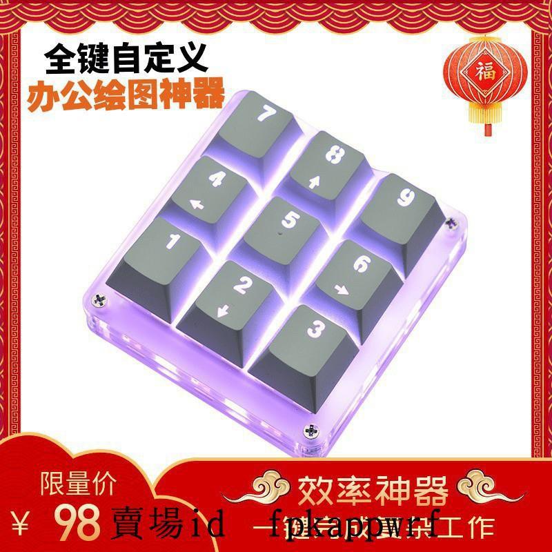 現貨9鍵機械鍵盤小鍵盤osu鍵盤音游鍵盤宏編程鍵盤迷你便攜自定義鍵盤