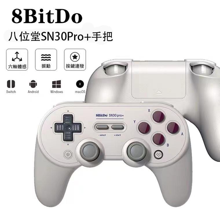 八位堂 8Bitdo NS Switch SN30 PRO+ 無線 藍芽 連發 控制器 搖桿 Switch游戲機體手把
