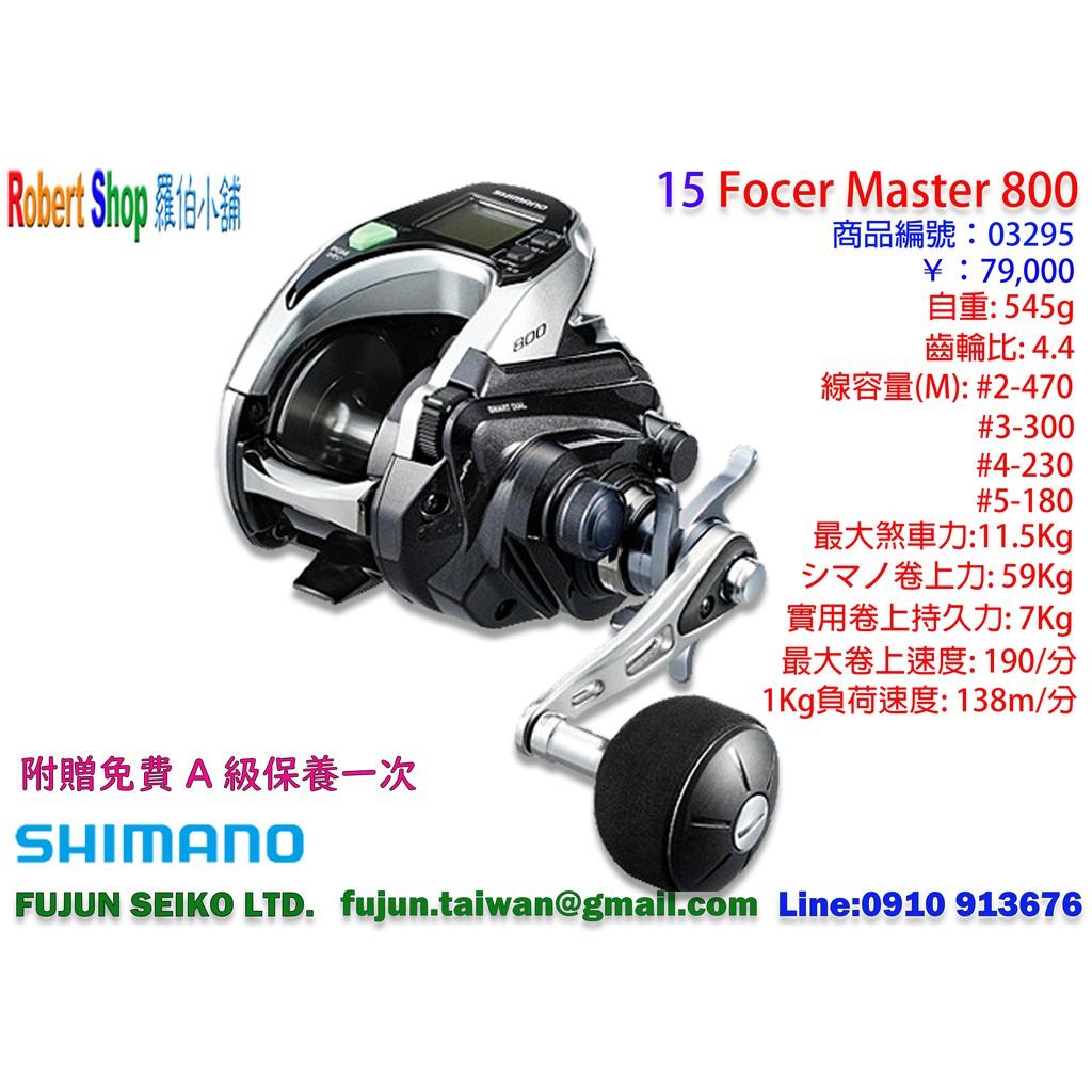 【羅伯小舖】Shimano 15`Force Master 800電動捲線器, 附贈免費A級保養一次