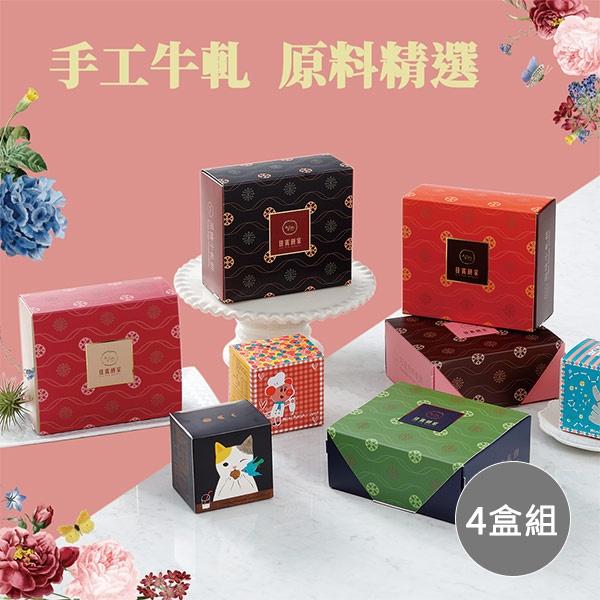 【佳賓餅家】牛軋餅4盒組(咖啡x1巧克力x1草莓x1抹茶x1每盒20入)