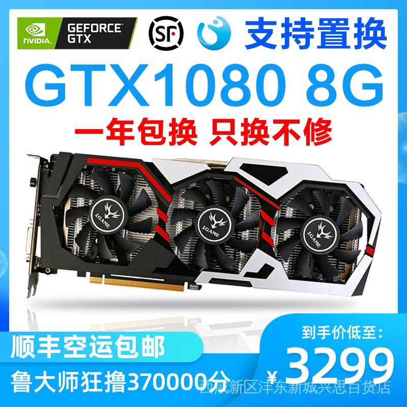 【工廠直銷】網咖拆機 GTX1080 8G 1080TI 11G 電腦獨立顯卡吃雞遊戲二手N卡