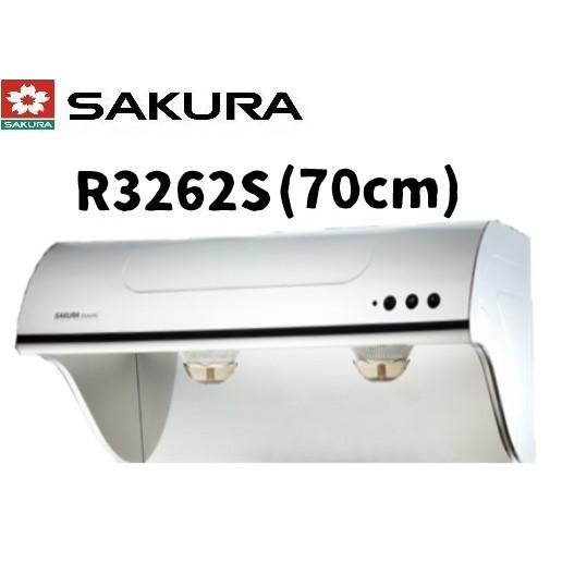 【櫻花牌】斜背式除油煙機-高速雙渦輪+雙效除油 R3262(70、80、90cm)