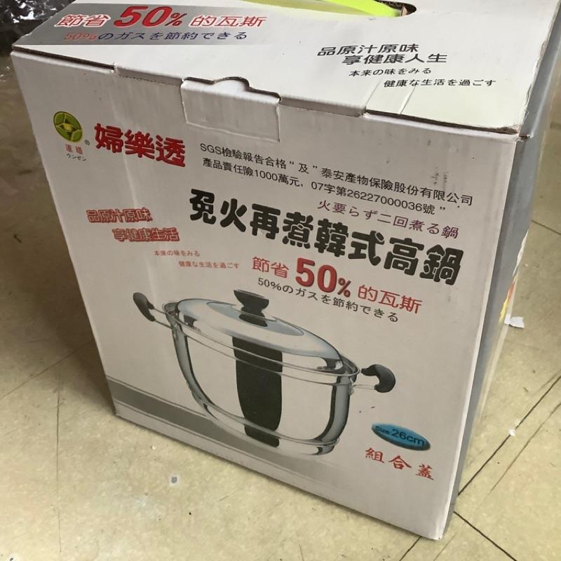 免火再煮韓式高鍋-婦樂透-不銹鋼湯鍋