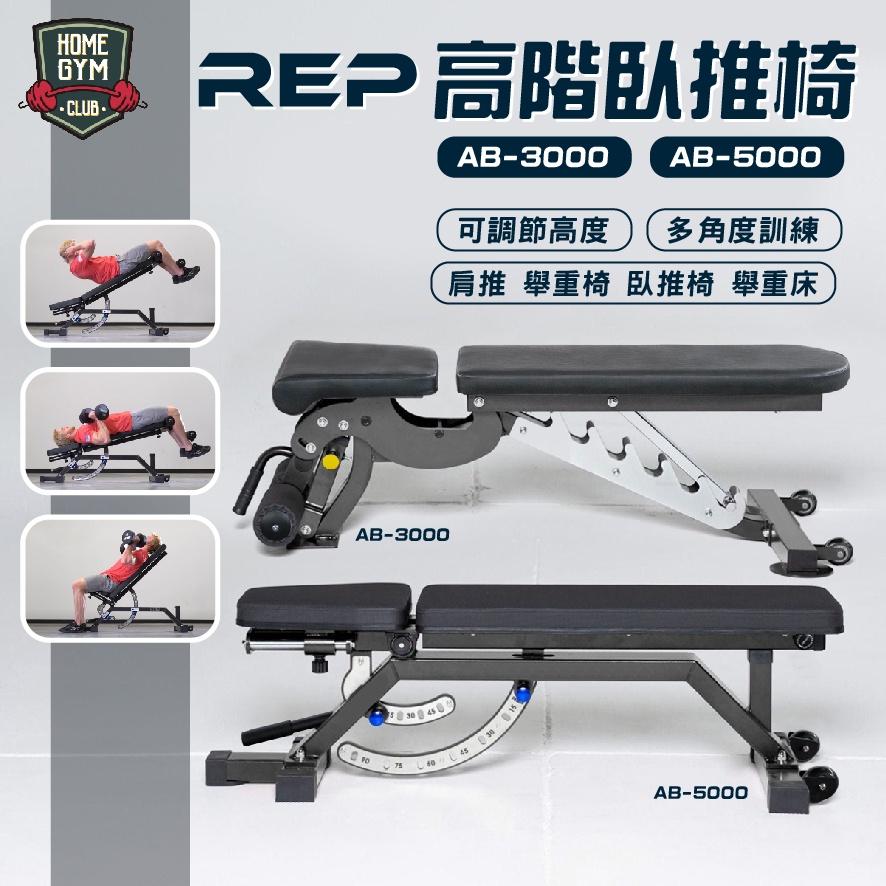 【現貨在台免運】REP高階臥推椅 健身椅 AB-3000 AB5000肩推 划船 舉重椅 臥推椅 舉重床 重訓椅 啞鈴椅