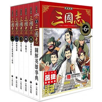 歷史漫畫三國志系列(全套六冊)